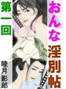 おんな淫別帖 第一回(愛COCO!)