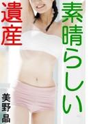 素晴らしい遺産(愛COCO!)