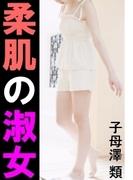 柔肌の淑女(愛COCO!)