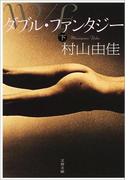 ダブル・ファンタジー(下)(文春文庫)