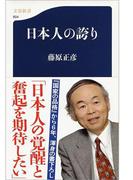 日本人の誇り(文春新書)