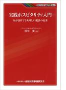 実践ホスピタリティ入門  氷が溶けても美味しい魔法の麦茶(KINZAIバリュー叢書)