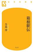 箱根駅伝(幻冬舎新書)