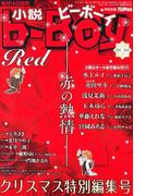 小説b-Boy 官能と愛~燃え上がるカラダ~特集(2010年12月号)(小b)