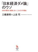 「日本経済ダメ論」のウソ(知的発見!BOOKS)