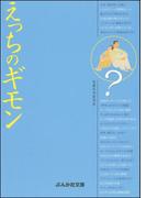 えっちのギモン(ぶんか社文庫)
