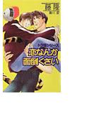 恋なんか面倒くさい(GUSHデジタル文庫)