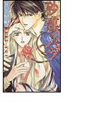 砂漠のバラ(GUSHデジタル文庫)