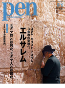 Pen 2012年 3/1号(Pen)