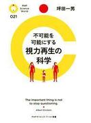 不可能を可能にする 視力再生の科学(PHPサイエンス・ワールド新書)