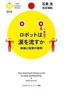 ロボットは涙を流すか(PHPサイエンス・ワールド新書)