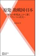 「原発」敗戦国・日本(主婦の友新書)