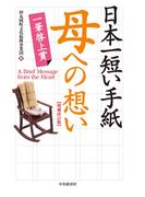 日本一短い手紙 母への想い<増補改訂版>-一筆啓上賞