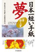 日本一短い手紙 夢―一筆啓上賞
