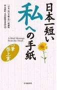 日本一短い私への手紙〈増補版〉―一筆啓上賞