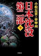 日本沈没 第二部(下)
