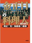 金正日の料理人(扶桑社文庫)