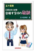 五十嵐塾 公認会計士試験 合格する10の秘訣