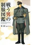 戦う男の制服図鑑