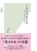 下流社会 第3章~オヤジ系女子の時代~(光文社新書)