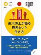 東大博士が語る理系という生き方(PHPサイエンス・ワールド新書)