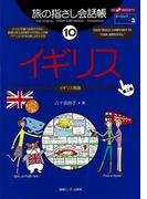旅の指さし会話帳10 イギリス(指さし会話帳EX)