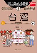 旅の指さし会話帳8 台湾(指さし会話帳EX)