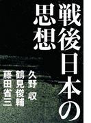 戦後日本の思想