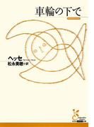 車輪の下で(光文社古典新訳文庫)