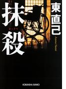 抹殺(光文社文庫)