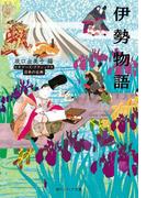 伊勢物語 ビギナーズ・クラシックス 日本の古典(角川ソフィア文庫)