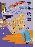 源氏物語 ビギナーズ・クラシックス 日本の古典(角川ソフィア文庫)