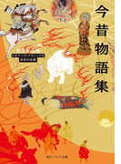 今昔物語集 ビギナーズ・クラシックス 日本の古典(角川ソフィア文庫)