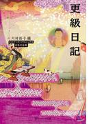 更級日記 ビギナーズ・クラシックス 日本の古典(角川ソフィア文庫)