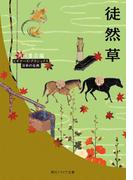徒然草 ビギナーズ・クラシックス 日本の古典(角川ソフィア文庫)