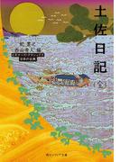 土佐日記(全) ビギナーズ・クラシックス 日本の古典(角川ソフィア文庫)