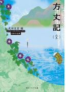 方丈記(全) ビギナーズ・クラシックス 日本の古典(角川ソフィア文庫)