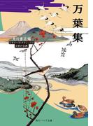 万葉集 ビギナーズ・クラシックス 日本の古典(角川ソフィア文庫)