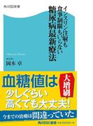 インスリン注射も食事制限もいらない糖尿病最新療法(角川SSC新書)