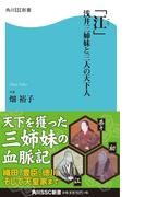 「江」 浅井三姉妹と三人の天下人(角川SSC新書)