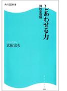 しあわせる力~禅的幸福論~(角川SSC新書)