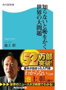 知らないと恥をかく世界の大問題(角川SSC新書)