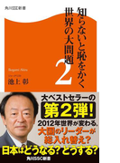 知らないと恥をかく世界の大問題2(角川SSC新書)
