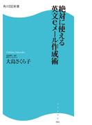 絶対に使える英文eメール作成術(角川SSC新書)