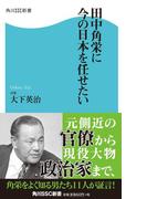 田中角栄に今の日本を任せたい(角川SSC新書)