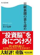 日経新聞の裏を読め(角川SSC新書)