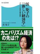 浜 矩子の「新しい経済学」  グローバル市民主義の薦め(角川SSC新書)