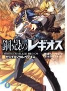 鋼殻のレギオス3 センチメンタル・ヴォイス(富士見ファンタジア文庫)