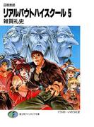 召喚教師リアルバウトハイスクール5(富士見ファンタジア文庫)