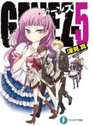 GENEZ―5 ジーンズ(富士見ファンタジア文庫)